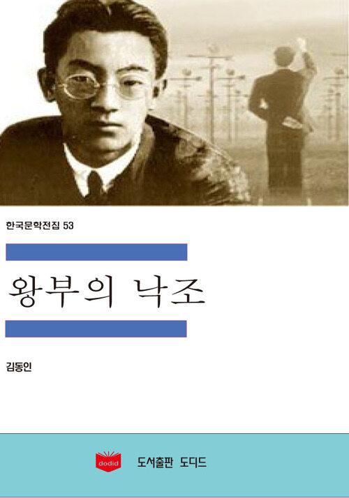 한국문학전집 53 : 왕부의 낙조