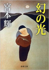 幻の光 (新潮文庫)(文庫)