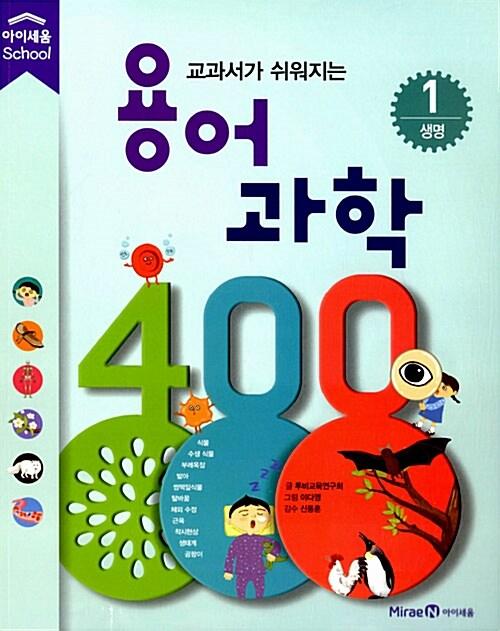 용어 과학 400 1 : 생명