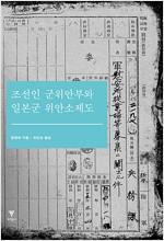 [중고] 조선인 군위안부와 일본군 위안소제도