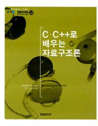 C·C++로 배우는 자료구조론