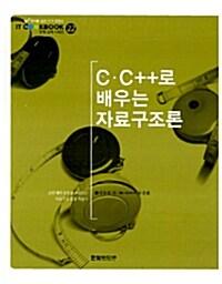 C.C++로 배우는 자료구조론