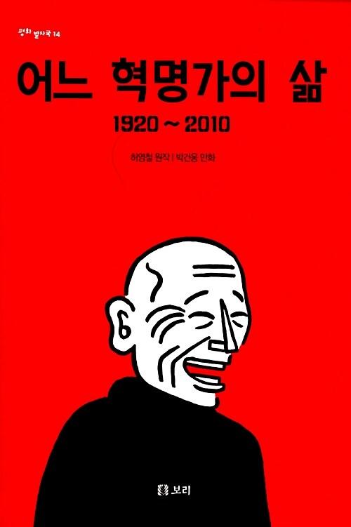 어느 혁명가의 삶 1920~2010