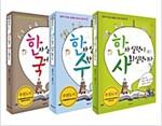한자 실력 세트 - 전3권