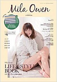 Mila Owen / LIFE & STYLE BOOK (主婦の友ヒットシリ-ズ)(ムック)