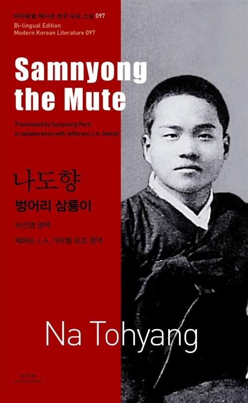 나도향 : 벙어리 삼룡이 Samnyong the Mute