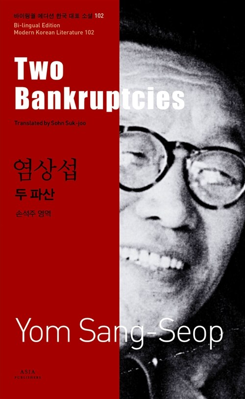 염상섭 : 두 파산 Two Bankruptcies