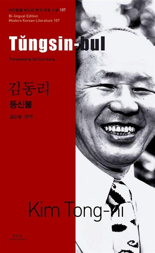 김동리 : 등신불 Tungsin-bul