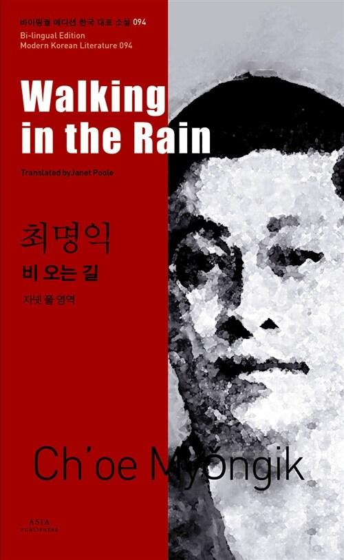 최명익 : 비오는 길 Walking in the Rain