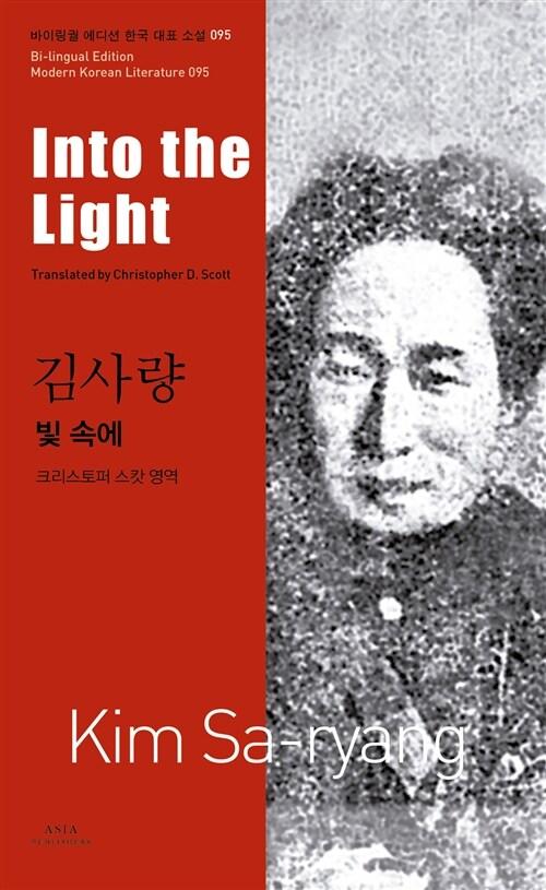 김사량 : 빛 속에 Into the Light