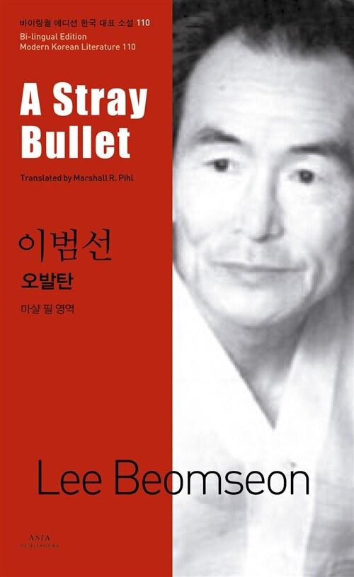 이범선 : 오발탄 A Stray Bullet