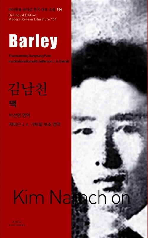 김남천 : 맥 Barley