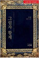 그림자 황제 (전2권/완결)