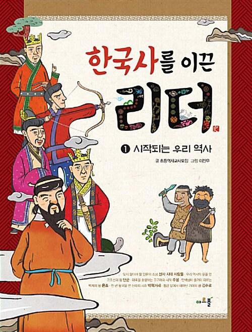 한국사를 이끈 리더 1 : 시작되는 우리 역사