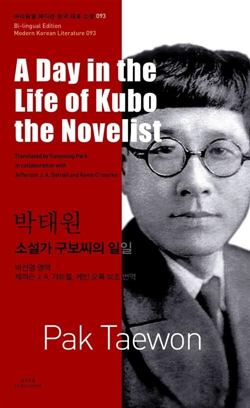 박태원 : 소설가 구보씨의 일일 A Day in the Life of Kubo the Novelist