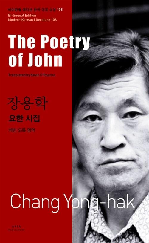 장용학 : 요한 시집 The Poetry of John