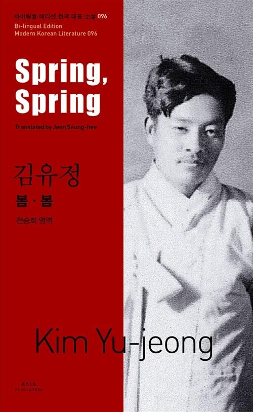 김유정 : 봄.봄 Spring, Spring