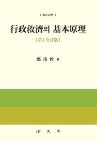 行政救濟의 基本原理 / 第1全訂版