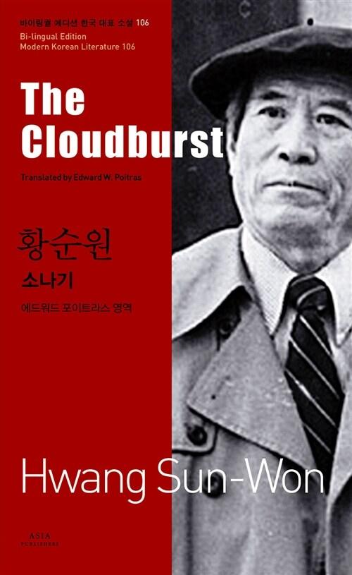 황순원 : 소나기 The Cloudburst