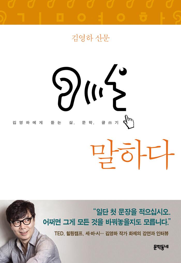 말하다 : 김영하 산문 : 김영하에게 듣는 삶, 문학, 글쓰기
