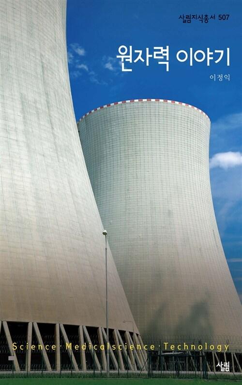 원자력 이야기