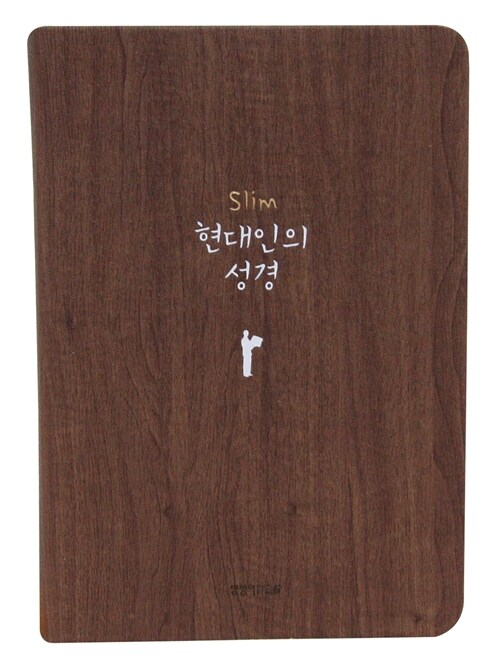 [다크브라운] Slim 현대인의 성경 - 중(中) 단본 색인
