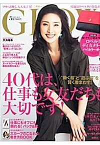 GLOW (グロウ) 2015年 05月號 (雜誌, 月刊)