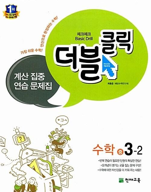 체크체크 더블클릭 중학 수학 중3-2 (2019년용)