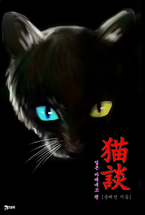 묘담(猫談) : 일본 바케네코 편