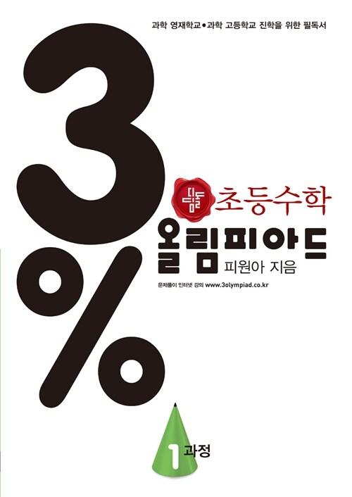 3% 디딤돌 초등 수학 올림피아드 1과정