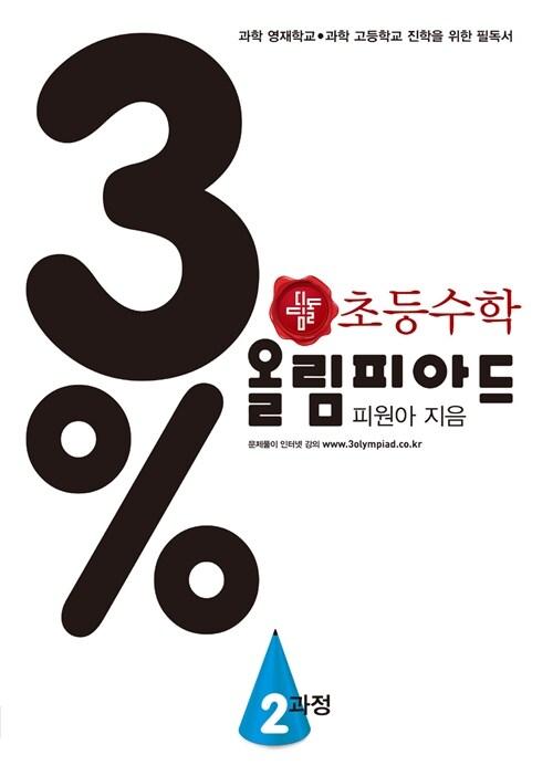 3% 디딤돌 초등 수학 올림피아드 2과정