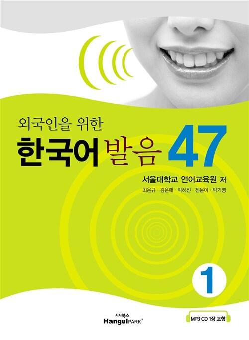 외국인을 위한 한국어 발음 47 1 (교재 + CD 1장)