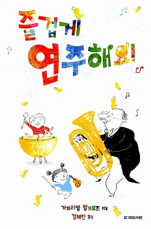 즐겁게 연주해요!