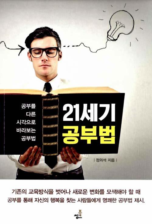 21세기 공부법 : 공부를 다른 시각으로 바라보는 공부법