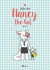 고양이 낸시 (스티커 포함)