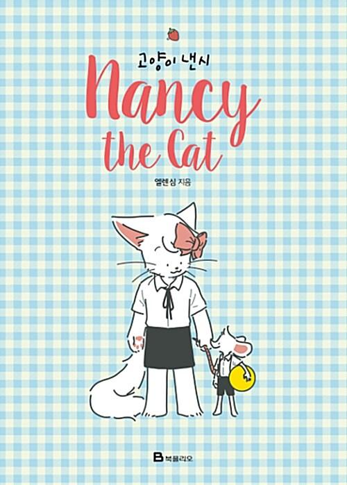 [중고] 고양이 낸시 (스티커 포함)