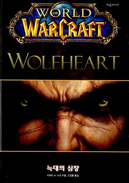 월드 오브 워크래프트 늑대의 심장