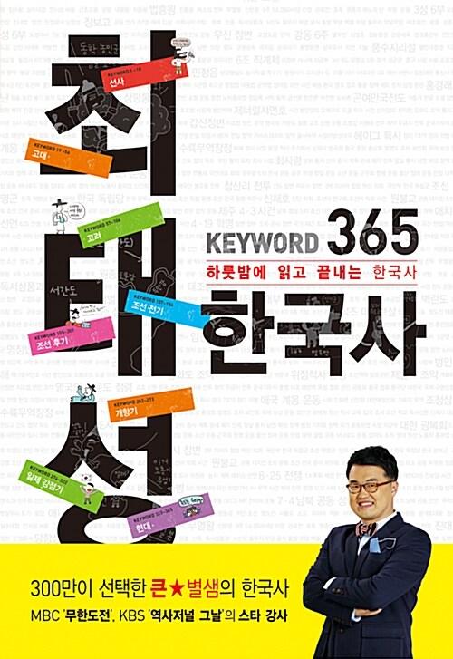 메가스터디 최태성 KEYWORD 365 한국사