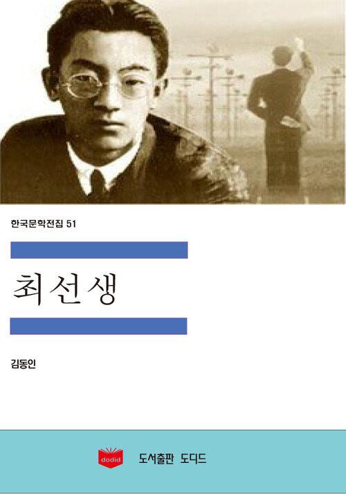 한국문학전집 51 : 최선생
