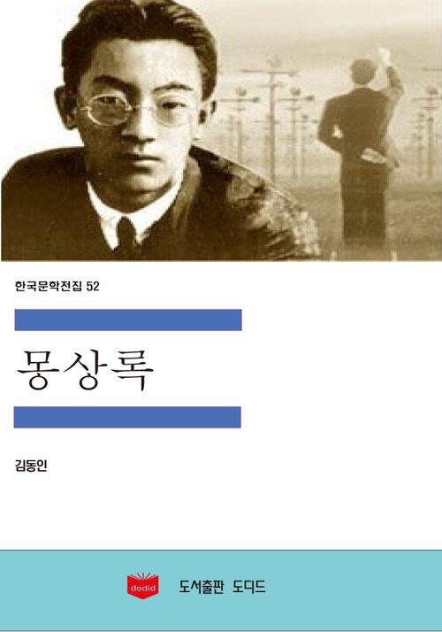 한국문학전집 52 : 몽상록