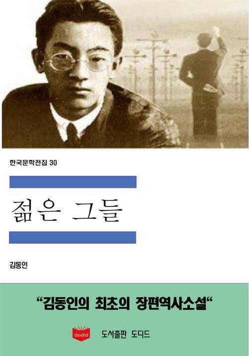 한국문학전집 30 : 젊은 그들