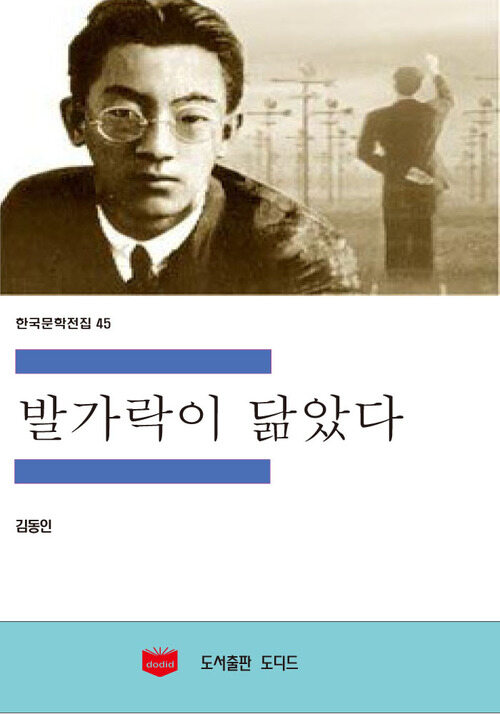 한국문학전집 45 : 발가락이 닮았다