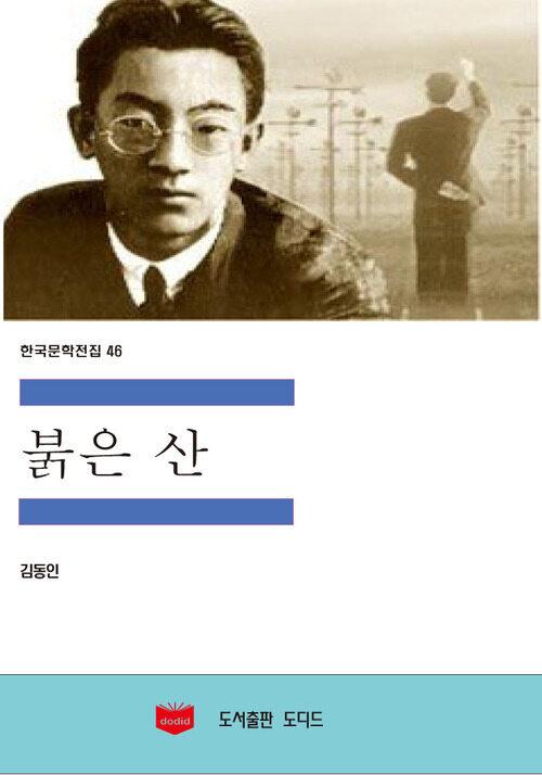 한국문학전집 46 : 붉은 산