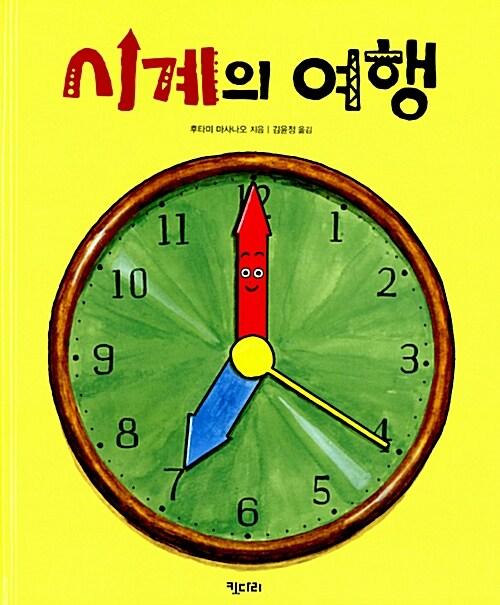 시계의 여행