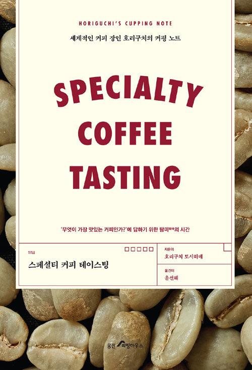 스페셜티 커피 테이스팅 : 세계적인 커피 장인 호리구치의 커핑 노트