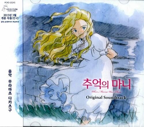 애니메이션 추억의 마니 O.S.T. [2CD]