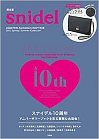 限定版 snidel 10th Anniversary NAVY BAG 2015 Spring/Summer Collection (バラエティ)(大型本)
