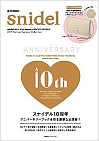 snidel 10th Anniversary BI-COLOR BAG 2015 Spring/Summer Collection (e-MOOK 寶島社ブランドムック)(ムック)