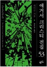 깨어진 거울 - 애거서 크리스티 전집 53