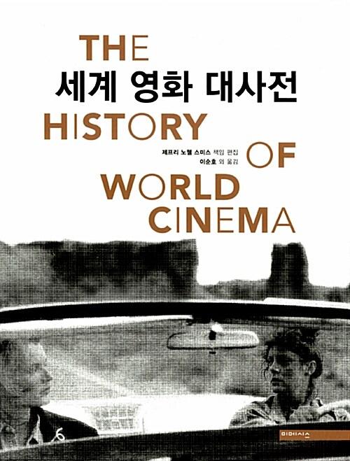 세계 영화 대사전